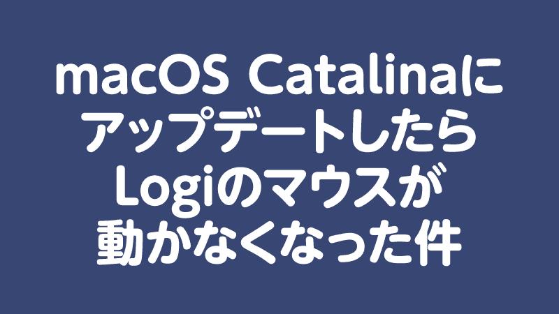 macOS CatalinaにアップデートしたらLogiのマウスが動かなくなった件