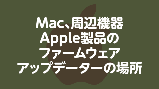 Mac、周辺機器 Apple製品の ファームウェア アップデーターの場所