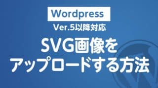Wordpress5/SVG画像をアップする方法