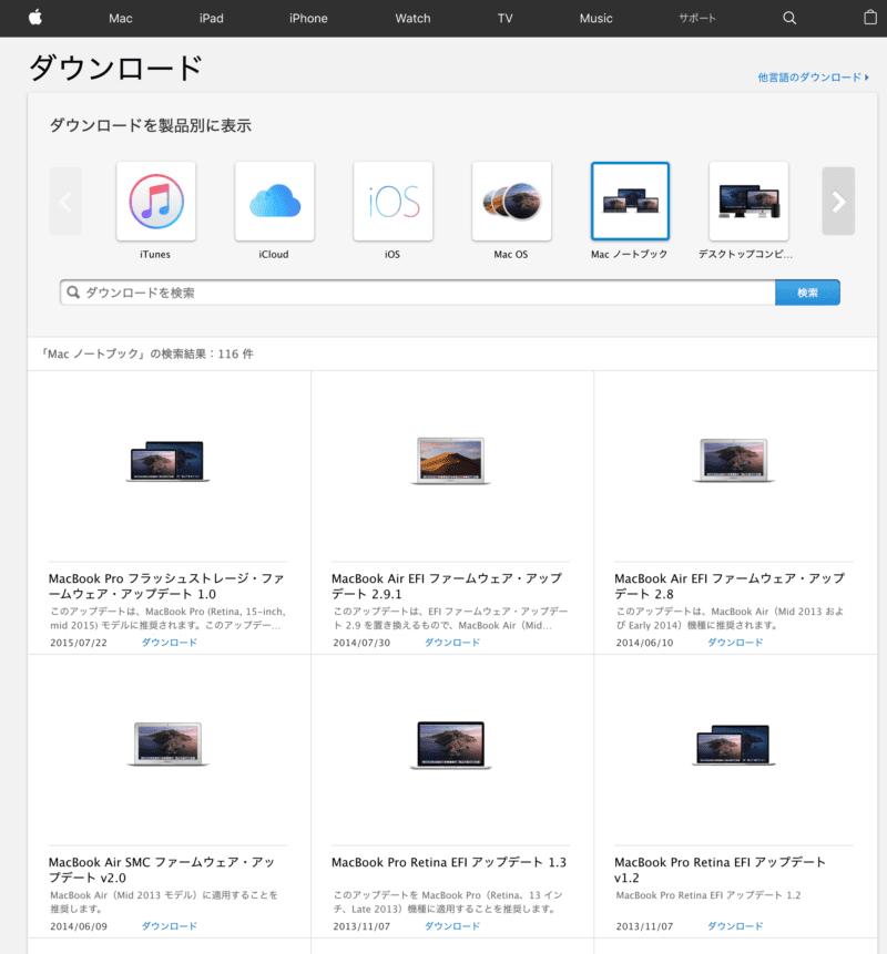 Apple製品のアップデータ