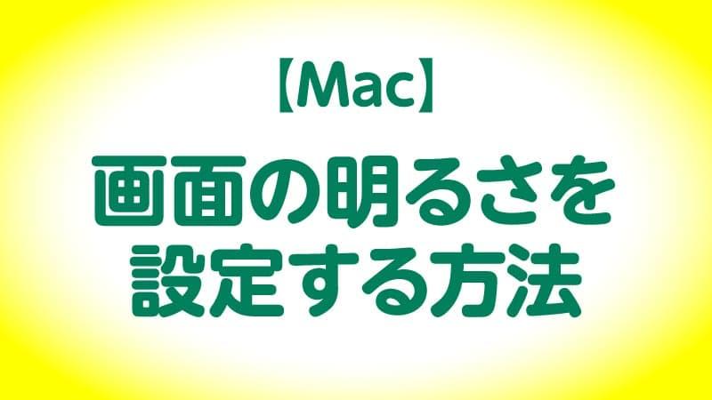 Macで画面の明るさを設定する方法