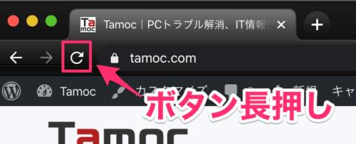 Chromeページ更新ボタン長押し