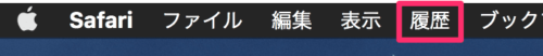 Safari/履歴