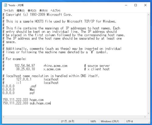 windowsのhostファイル