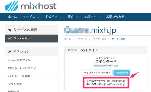 mixhostのネームサーバー