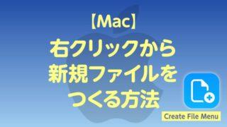 Macで右クリックから新規テキストファイルをつくる方法