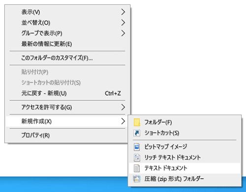 Windowsの右クリックからのテキストファイル作成