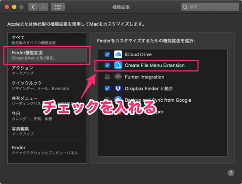 Create File Menu Extentionにチェック