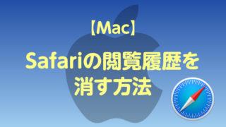 Mac Safariの閲覧履歴を消す方法