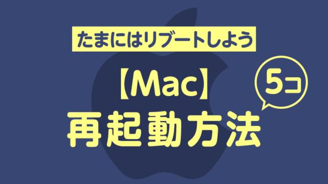 Macの再起動方法5つ