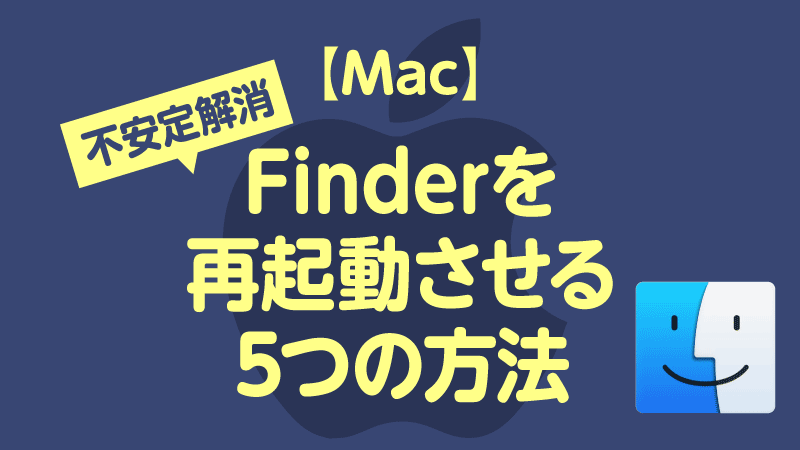 MacのFinderを再起動させる5つの方法