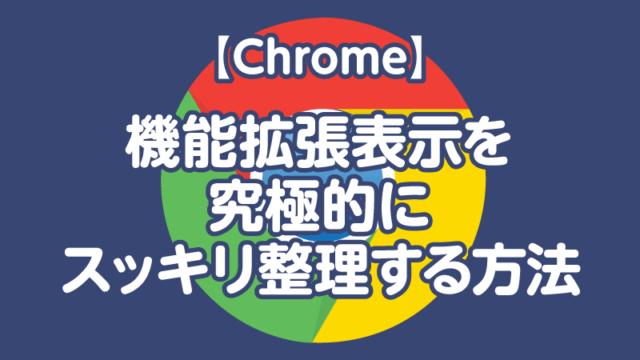 Chrome機能拡張表示を 究極的に スッキリ整理する方法