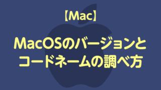 MacOSのバージョンとコードネームの調べ方