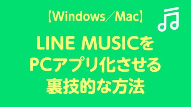 LINE MUSICをPCアプリ化させる裏技的な方法