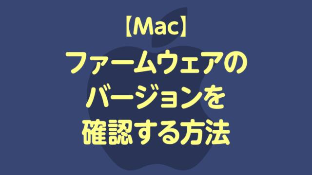 【Mac】ファームウェアのリビジョン、バージョンを確認する方法