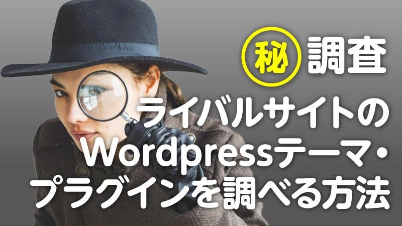 ライバルサイトのWordpressテーマとプラグインを調べる方法