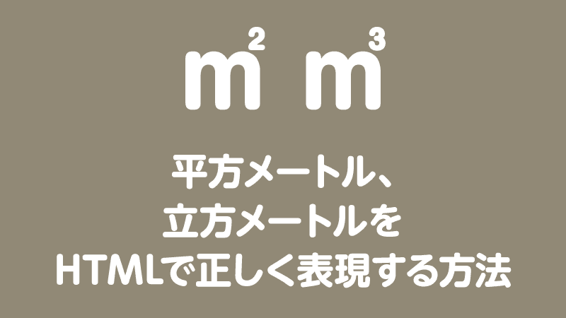 平方メートル、立方メートルをHTMLで正しく表現する方法