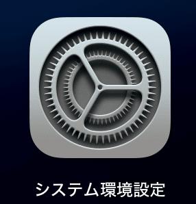 システム環境設定(macOS11.5)